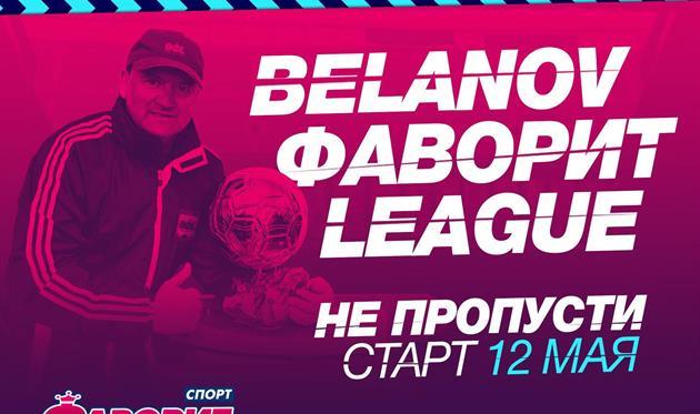 Belanov Фаворит League — 2 сезон начнется уже 12 мая!