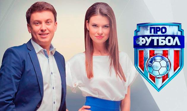 Полный выпуск ПроФутбола с Александром Алиевым в качестве эксперта