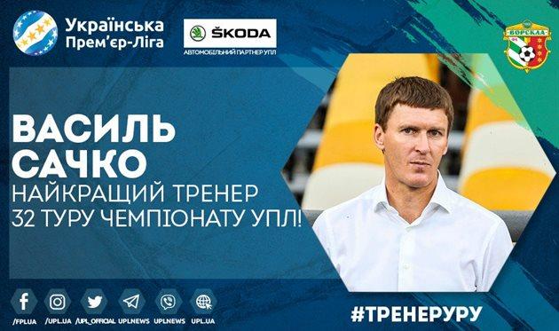 Василий Сачко — лучший тренер 32-го тура УПЛ