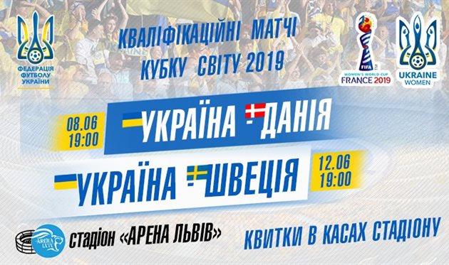 Поддержи женскую сборную Украины в отборочных матчах ЧМ-2019