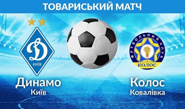 Динамо — Колос: онлайн видео трансляция матча