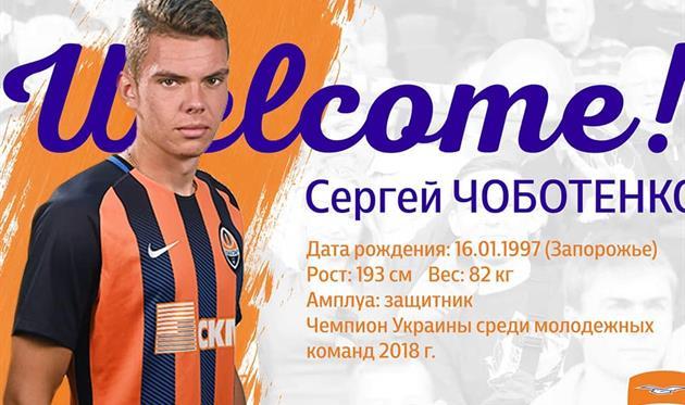 Мариуполь арендовал у Шахтера Чоботенко