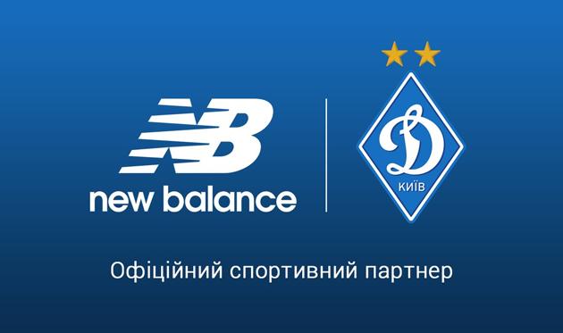 New Balance и Динамо