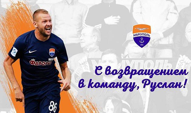 Руслан Фомин, фк Мариуполь
