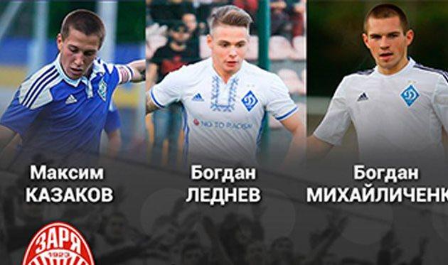 Официально: Заря подписала трех игроков Динамо