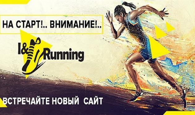 Новый интернет-проект I&Running. Побежали вместе!