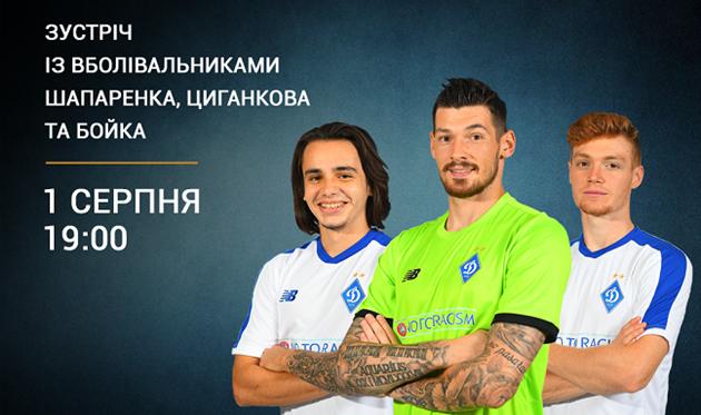 Онлайн-трансляция встречи игроков Динамо с болельщиками
