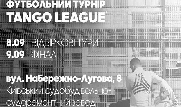 adidas проведет футбольный турнир 5х5 adidas Tango League
