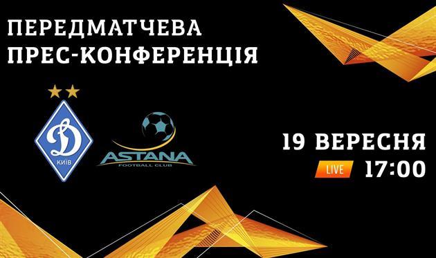 Пресс-конференция Динамо перед матчем с Астаной — видео