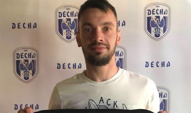 Евгений Паст, фото ФК Десна