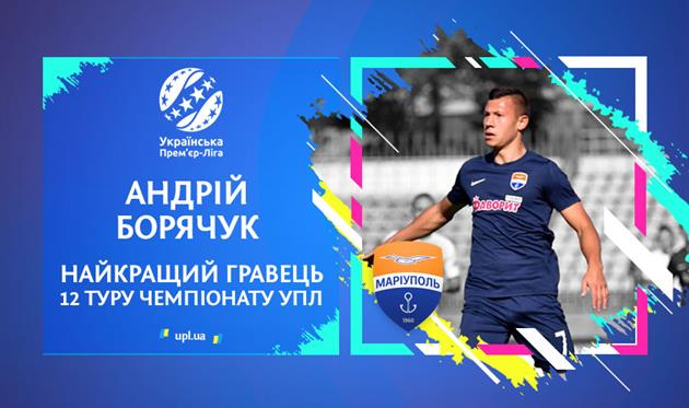 Андрей Борячук, фото: сайт УПЛ