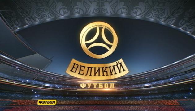 Полный выпуск программы Великий Футбол от 21 октября