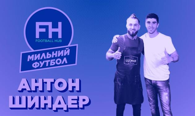 Мыльный футбол - Антон Шиндер