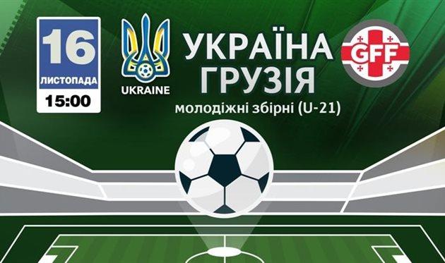 Украина U-21 — Грузия U-21: видео онлайн трансляция матча