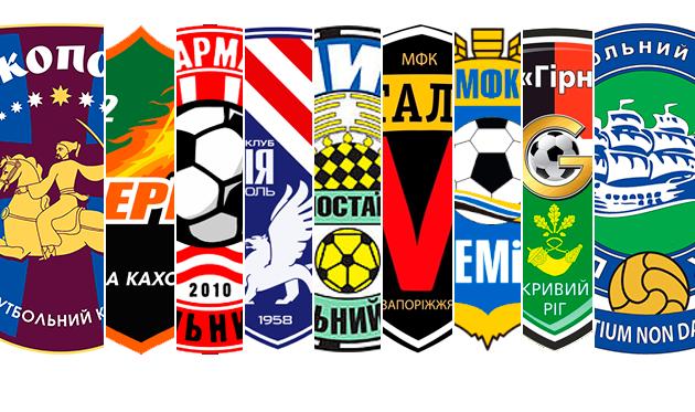 Лучший логотип Украины: Вторая Лига Б
