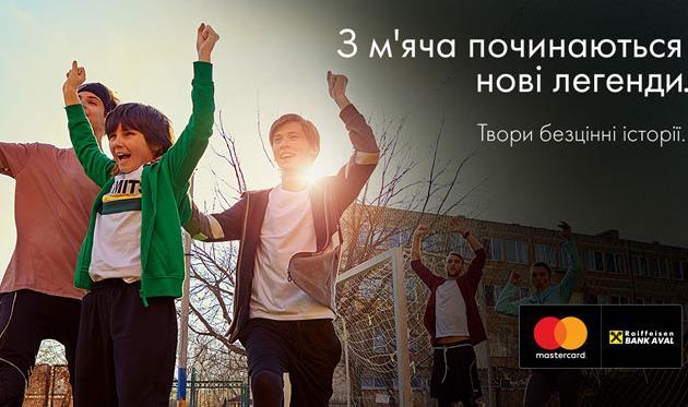 Райффайзен Банк Аваль и Mastercard обновили футбольную площадку в Черновцах
