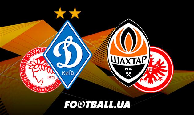 Динамо и Шахтер пройдут в 1/8 финала Лиги Европы — читатели Football.ua