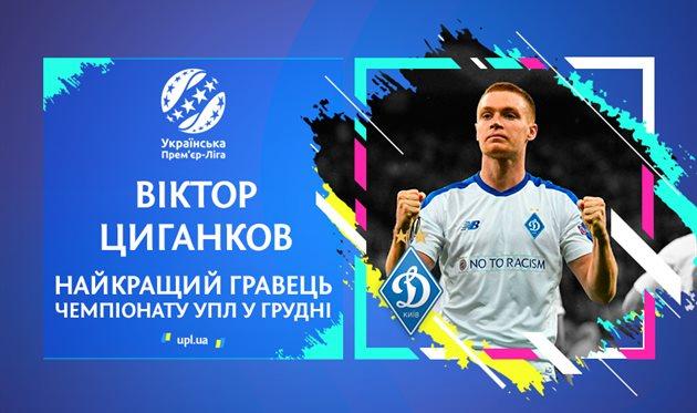 Цыганков — лучший футболист УПЛ в декабре