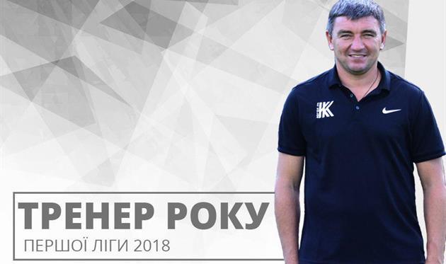 Руслан Костышин — лучший тренер года в Первой лиге