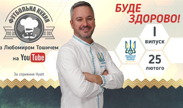 Футбольна кухня — новий проект Федерації футболу України!