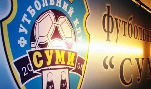 Сумы, объявившие о снятии с Первой лиги, ведут переговоры с известным украинским тренером