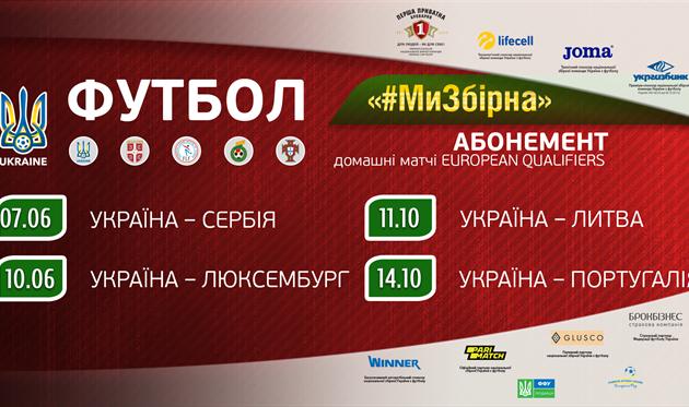 Відвідай всі домашні матчі кваліфікації на ЧЄ-2020