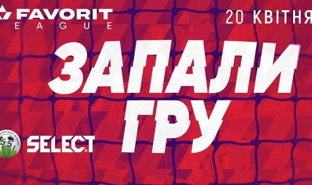 Favorit League 2019 начнется уже 20 апреля