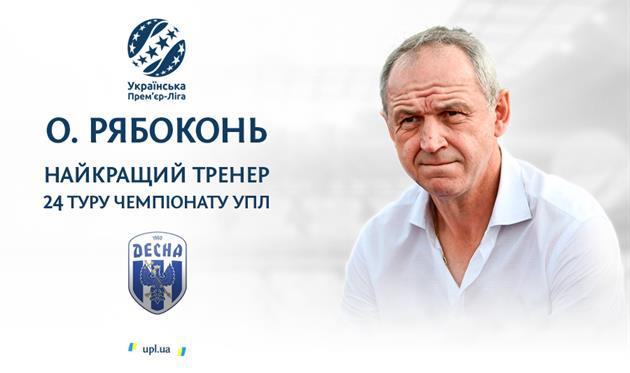Рябоконь — лучший тренер 24-го тура УПЛ