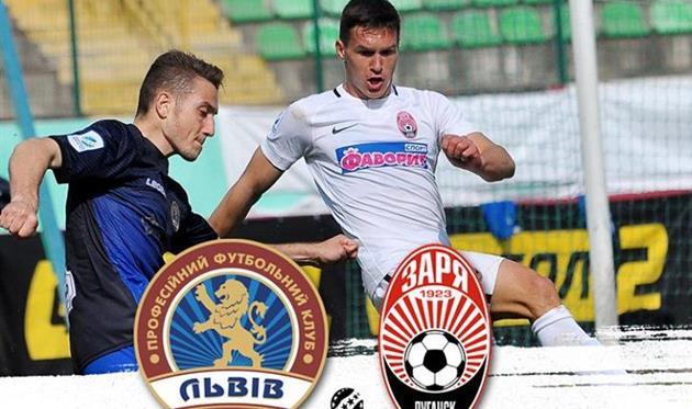 Львов — Заря 0:0 Видео удаления и обзор матча