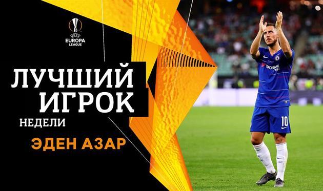 Эден Азар, фото: УЕФА