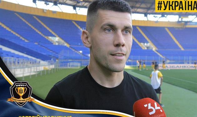 Сергей Кравченко, фото ФК Днепр-1