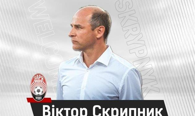 Виктор Скрипник, фото ФК Заря