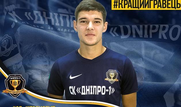 Игорь Когут, фото ФК Днепр-1