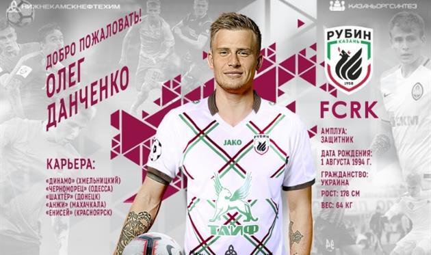 Данченко стал игроком Рубина