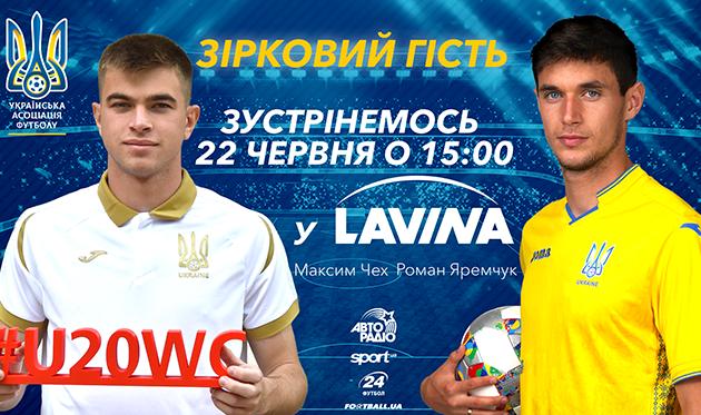 Приходь до Lavina Mall — привітай чемпіона світу!