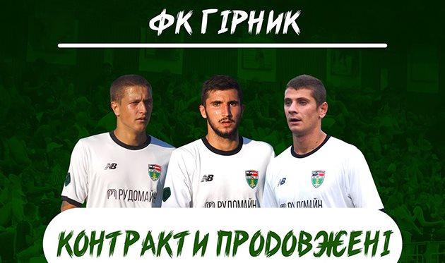 фото ФК Горняк