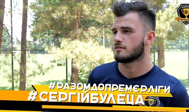 Сергей Булеца, фото: ФК Днепр-1