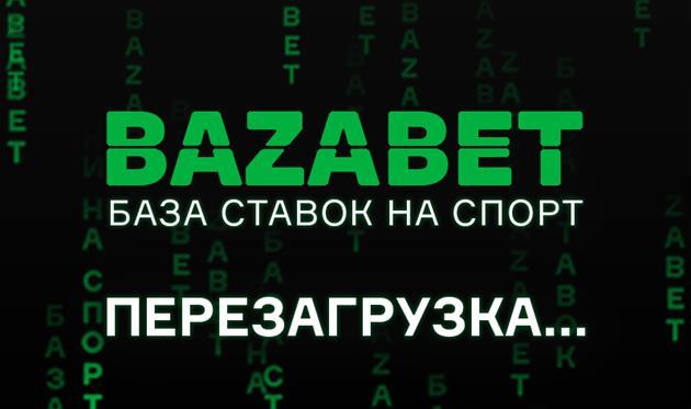 Bazabet — перезагрузка: ставь от 1 гривны и купайся в бонусах