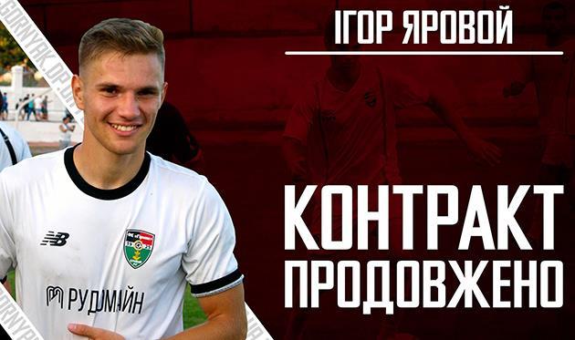 Игорь Яровой, фото ФК Горняк