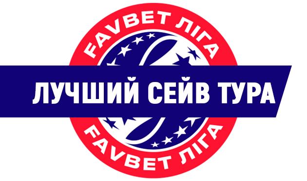 Выбери лучший сейв 5-го тура чемпионата Украины