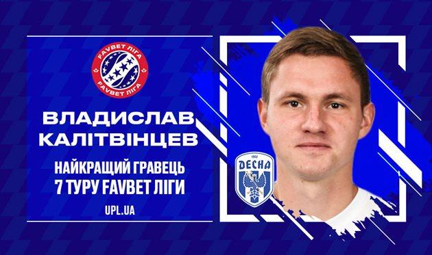 Владислав Калитвинцев, УПЛ