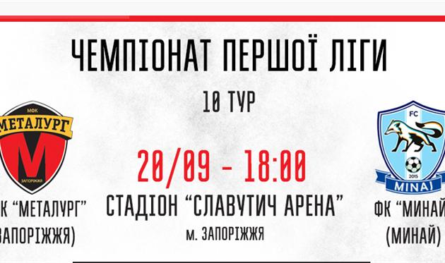ФОТО ФК МЕТАЛЛУРГ