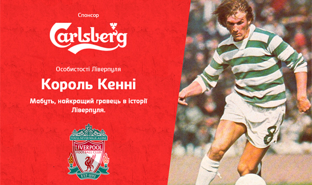 Кенні Далгліш, Football.ua