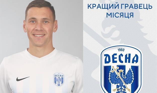 Александр Филиппов, фото ФК Десна