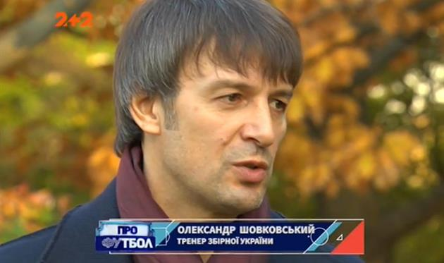 Александр Шовковский, фото: Скриншот