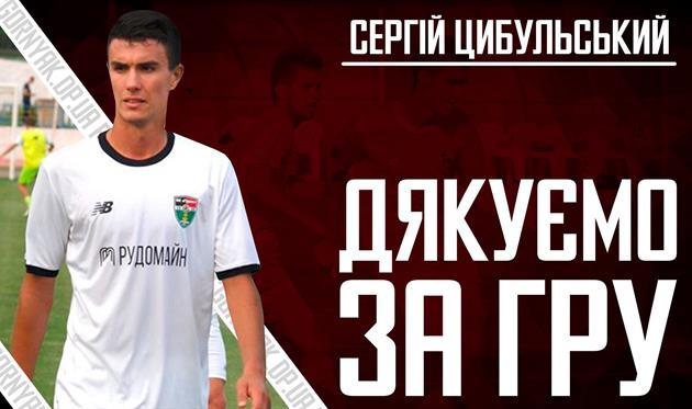 Сергей Цыбульский, ФК Горняк