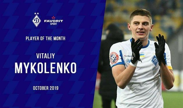 Миколенко — лучший игрок Динамо в октябре