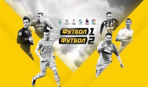 С января в Украине начнет вещание телеканал Футбол 3