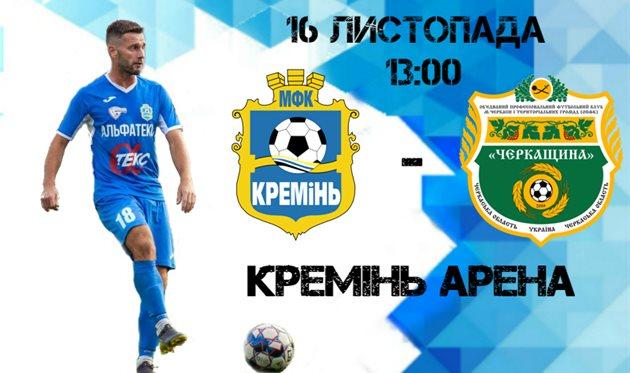 Кремень - Черкащина, фото ФК Кремень