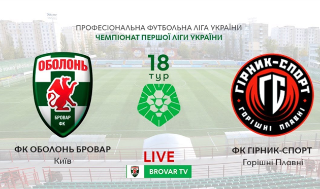 Оболонь-Бровар - Горняк-Спорт, фото ФК Оболонь-Бровар
